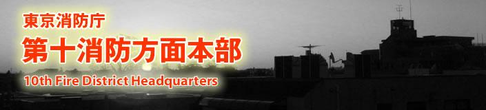東京消防庁<第十消防方面本部><第十消防方面本部の紹介>