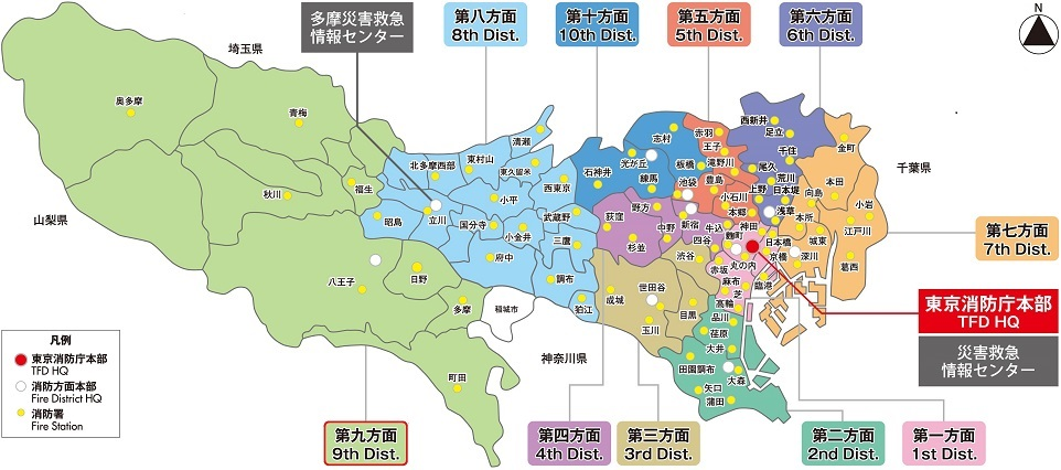 東京消防庁<第九消防方面本部><管内図>