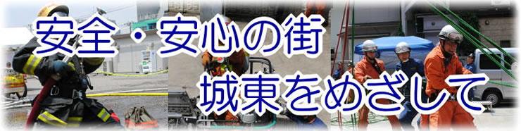 東京消防庁<城東消防署><トップページ>