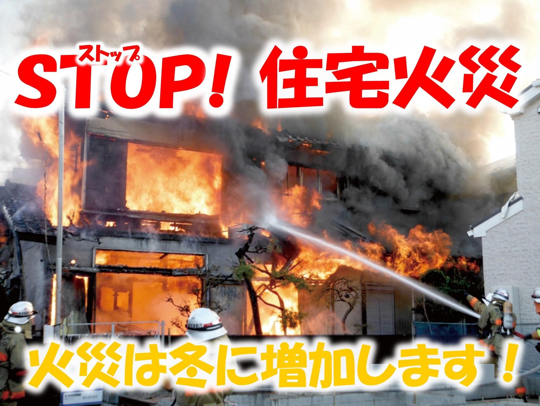 東京消防庁<小金井消防署><STOP!住宅火災>