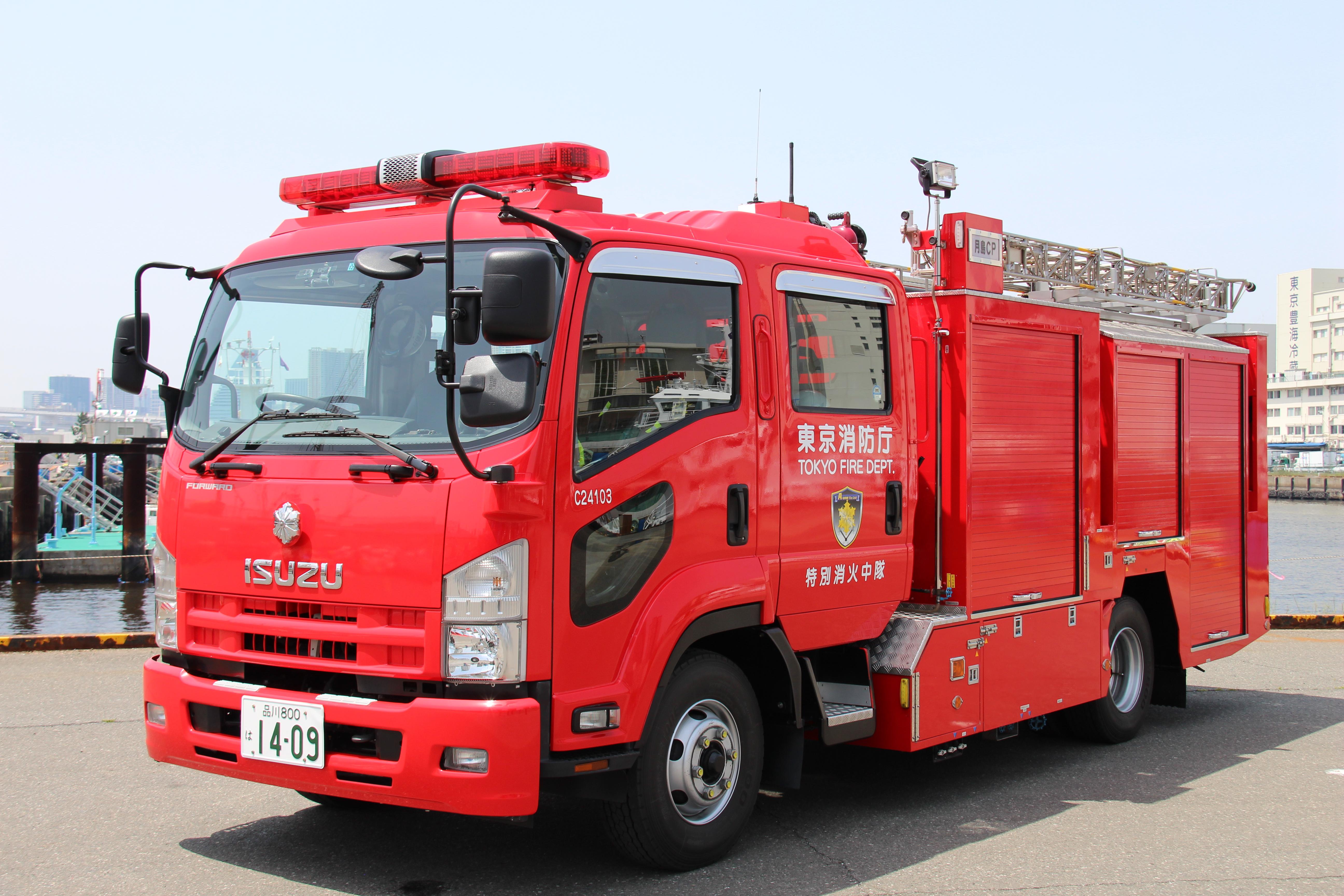 消防 庁 東京