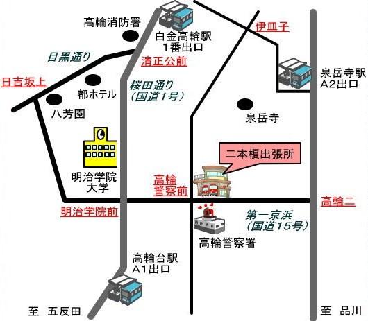 東京消防庁<高輪消防署><消防署紹介><二本榎出張所>